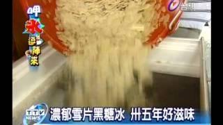 濃郁雪片黑糖冰 卅五年好滋味  2007年4月29日 台視新聞