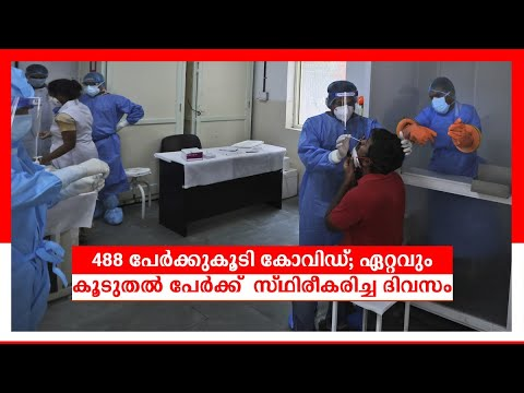 സംസ്ഥാനത്ത് 488 പേര്ക്ക് കോവിഡ്; കുതിച്ചുയര്ന്ന് സമ്പര്ക്കവ്യാപനം   Covid 19   Kerala