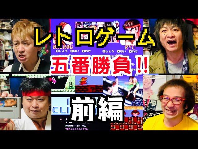 ファミコン芸人・フジタとレトロゲーム五番勝負(前編)