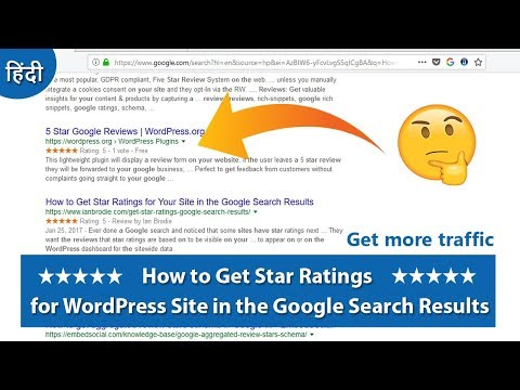 How to Get Star Ratings for Your Site in the Google Search Results 2018 - 동영상