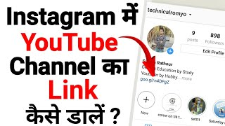 Instagram par YouTube link kaise dale   How To Link Your YouTube Channel To Instagram   2019   #link