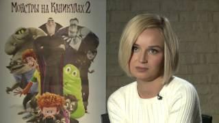 Монстры на каникулах 2 - Видеоинтервью