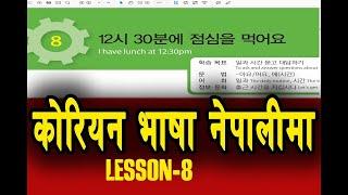 Download Video Korean language नेपालीमा सिक्नुहोस्!eps topik class in nepali lesson-8,korean learning in nepali MP3 3GP MP4