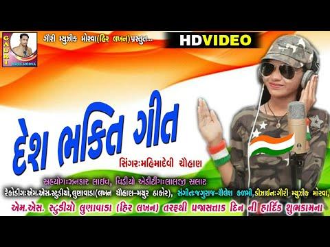 Desh Bhakti Git || Mahimadevi Chauhan ||  દેશભક્તિ ગીત || HD Video 2020