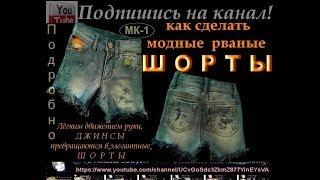 Шорты детские рваные из джинс. Красивые и модные шорты. Переделка джинс. Fashionable Torn Shorts