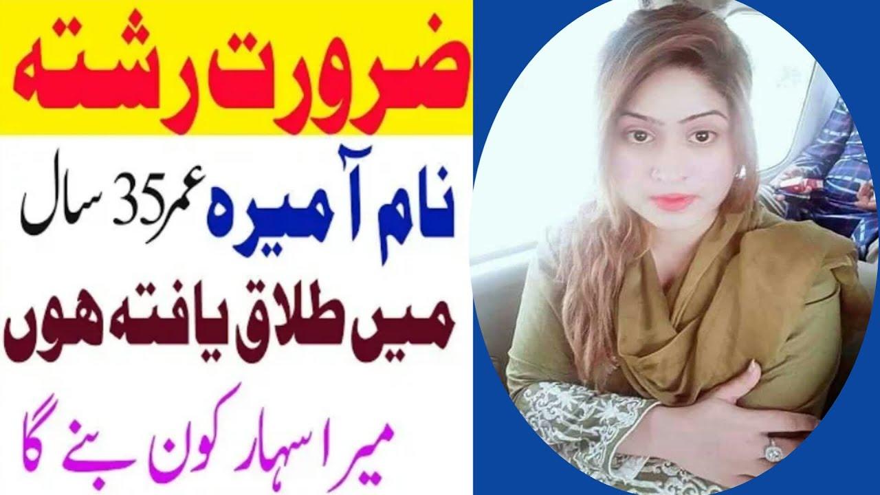 Divorced female Zaroorat Rishta in Pakistan 2020 | 2nd