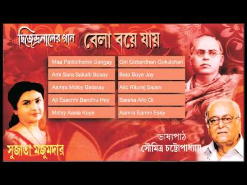 Bela Boye Jay | Songs of Dwijendra Lal Roy | Sujata Majumdar | Soumitra Chatterjee | Audio Jukebox
