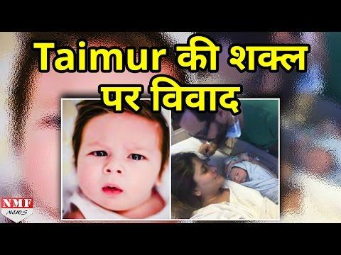 Saif Ali Khan के बेटे Taimur के नाम के बाद अब Face पर विवाद