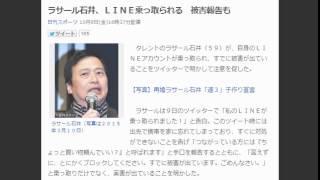 ラサール石井、LINE乗っ取られる 被害報告も 日刊スポーツ 10月9日(...