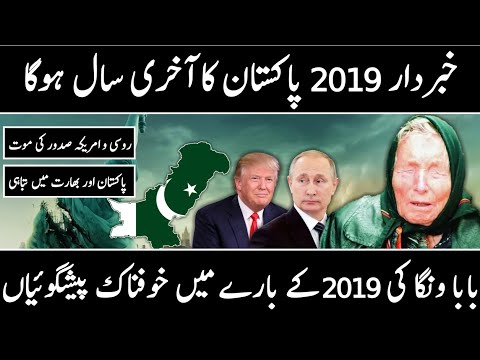 Baba Vanga Predictions About 2019   Pakistan And India   Urdu/Hindi