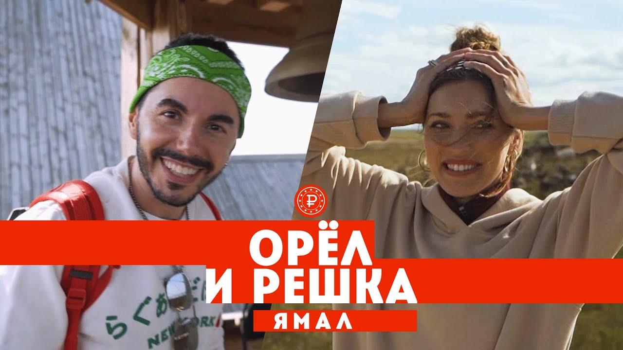 Тодоренко и Родригез на Ямале // Орёл и решка. Россия