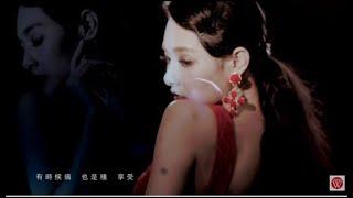 【大首播】王思佳「 愛火」官方完整版 MV