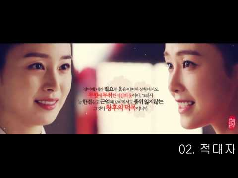 Jang OK Jung OST CD2 - [02] 적대자