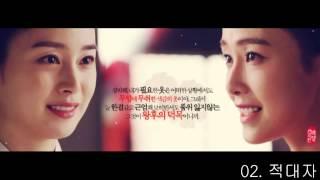 Video Jang OK Jung OST CD2 - [02] 적대자 download MP3, 3GP, MP4, WEBM, AVI, FLV April 2018