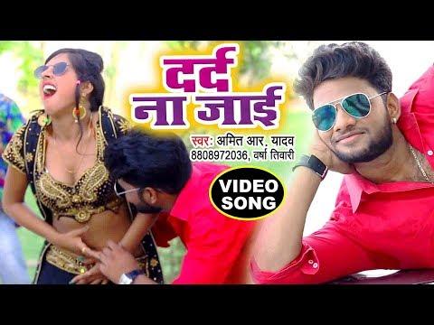 2018 का सबसे हिट नया धमाका - Amit R Yadav, Versha Tiwari - Darad Na Jai - Bhojpuri Hit Songs