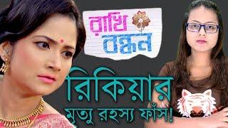 🔥Rikiyar Mrityu Rohoshyo Fas!🔥 | Rakhi Bandhan | Star Jalsha | Chirkut Infinity