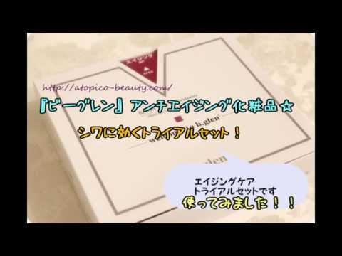 ビーグレン エイジングケアトライアルセット☆使ってみました!