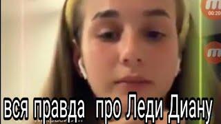 Вся правда про Леди Диану Капа умерлаЛеди Диана курит