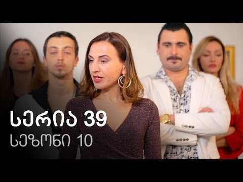 Cemi colis daqalebi - seria 39 (sezoni 10)