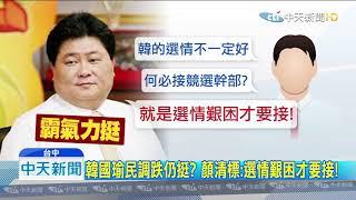 20190826中天新聞 「唯一支持韓國瑜」顏清標領軍 顏家「攏嘸離開」