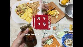 周日早餐 u0026 黄糖柠檬, 好忙的个早晨。Sunday breakfast u0026 Brown sugar lemon, a busy morning.