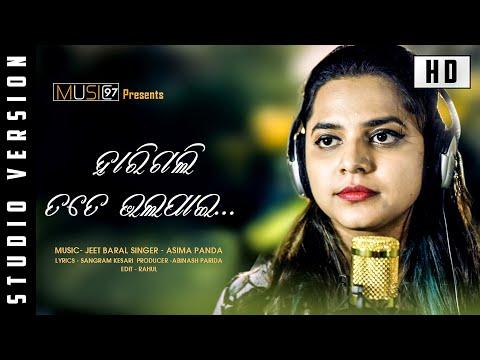 Harigali Tate Bhala Pai- Asima Panda - Jeet  Baral- Official Studio Version Full HD