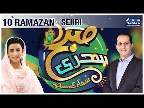 10h Sehri | Subah Sehri Samaa Kay Saath | SAMAA TV | 26 May 2018