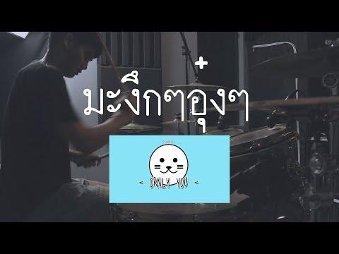 ORNLY YOU - มะงึกๆอุ๋งๆ (Drum Cover) | EarthEPD
