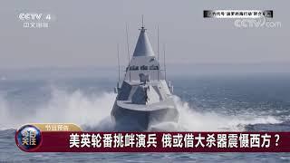 [今日关注]20190702 预告片| CCTV中文国际