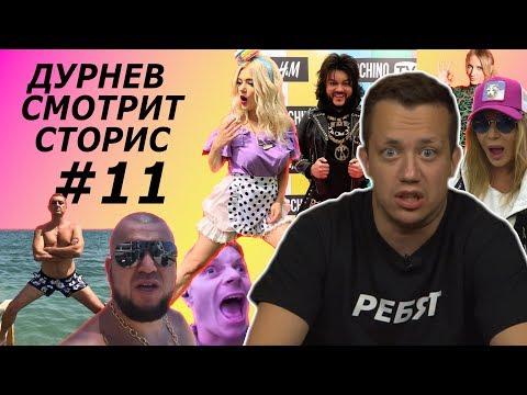 Битва ртов, Ирина Билык, Леся Никитюк, Бузова, Бабкин, Киркоров   Дурнев смотрит сторис #11
