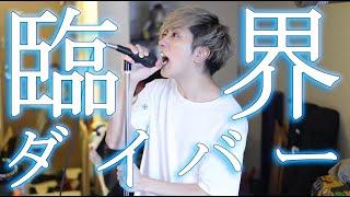 臨界ダイバー【うみろ(こじろー) feat.flower】Cover By Umikun