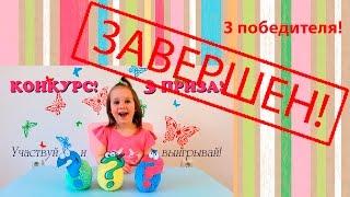 Итоги конкурса на детском канале