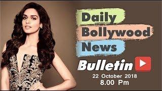News Bollywood | Bollywood Celebrity Gossip | Manushi Chhillar | 22 October 2018 | 8:00 PM