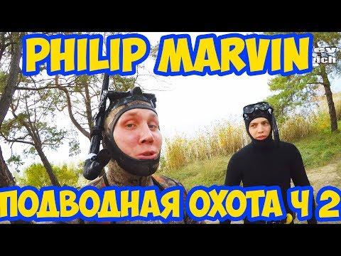 Philip Marvin подводная...