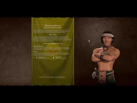 FFA 8  за Мапуче в Civilization GatheringStorm с Магистром GRAY