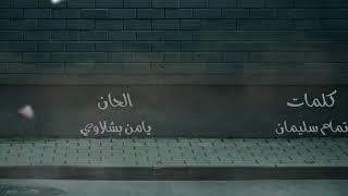 عمر الشعار  انت الحلا  /Omar ALshaar Int ALhala 2020