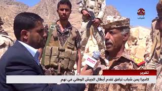 كاميرا يمن شباب ترافق ابطال الجيش الوطني في نهم | محمد عبدالكريم | يمن شباب