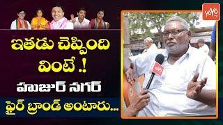 Huzurnagar By Election Public Talk | Saidi Reddy Vs Uttam Padma Vs Mallanna | TRS Vs Cong | YOYO TV