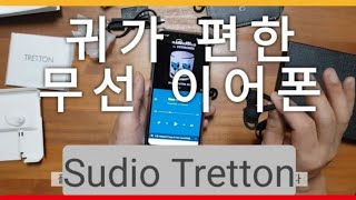 오픈형 블루투스 이어폰, 수디오 트레톤 (…