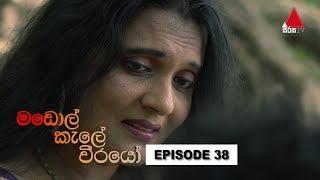 මඩොල් කැලේ වීරයෝ | Madol Kele Weerayo | Episode - 38 | Sirasa TV Thumbnail