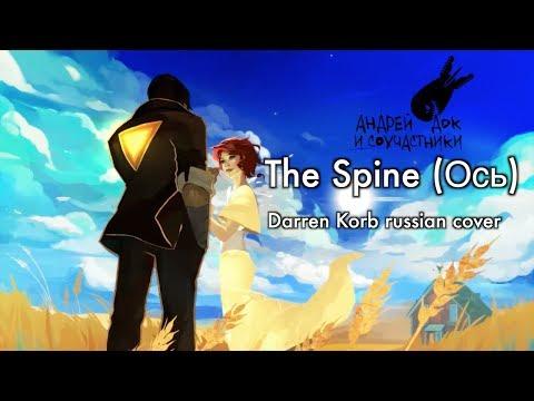 """Андрей Док и Соучастники – Ось (Darren Korb """"The Spine"""" russian cover) [Transistor OST]"""