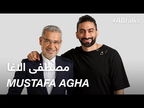 #ABtalks with Mustafa Agha - مع مصطفى الاغا | Chapter 48 - Anas Bukhash أنس بوخش