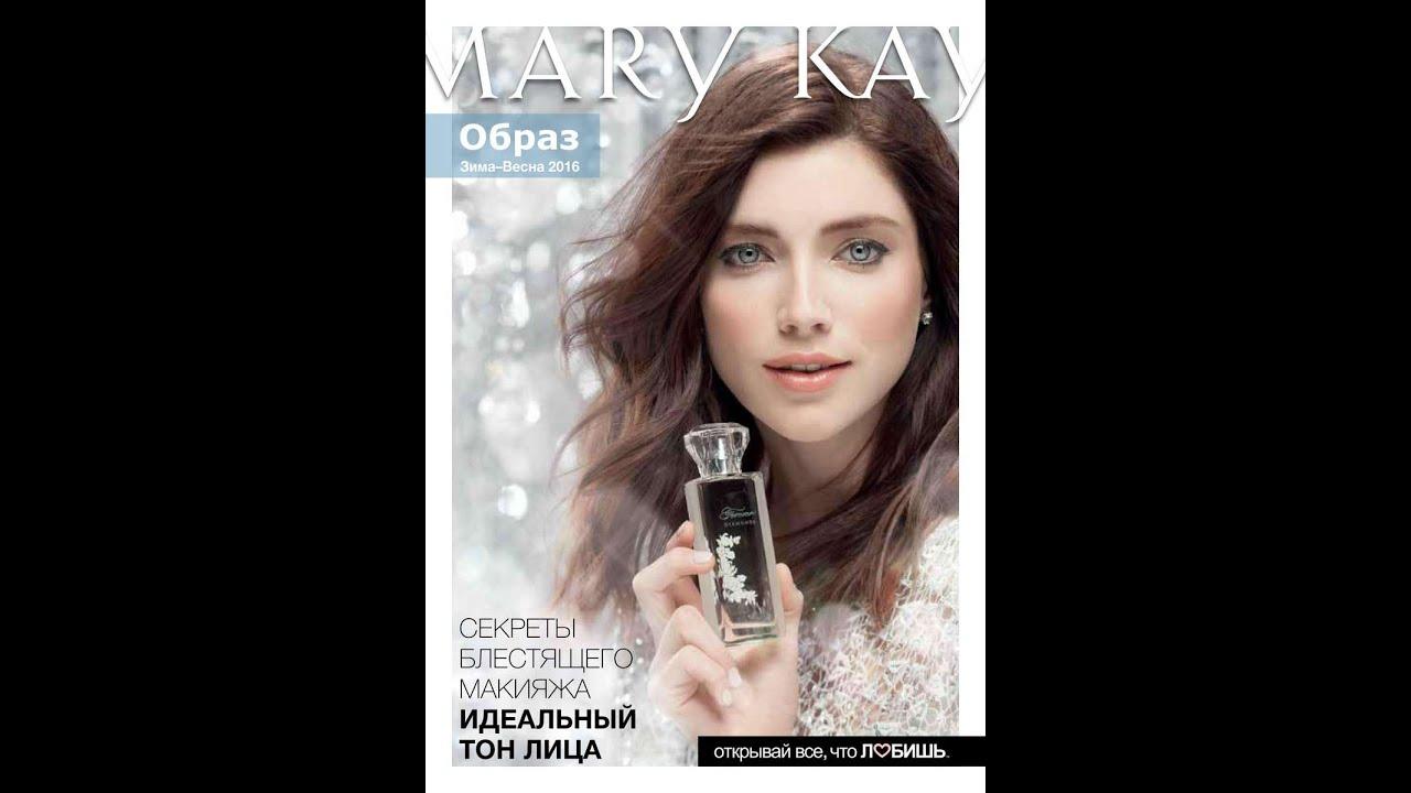 Косметика мери кей в украине каталог