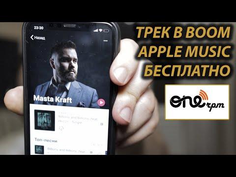 ONERPM   ЗАГРУЗИТЬ ТРЕК В BOOM   APPLE MUSIC БЕСПЛАТНО