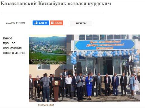 Казахстанский Каскабулак остался курдским.Remezan Kerim Osmanov. Рамазан Каримович Османов(RêzanMAD)