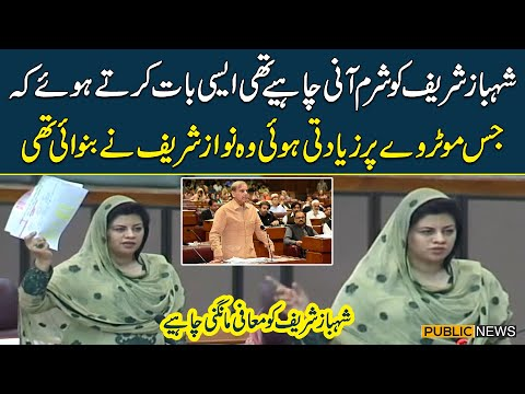 Shehbaz Sharif should apologize for his statement | Kanwal Shauzab speech in NA