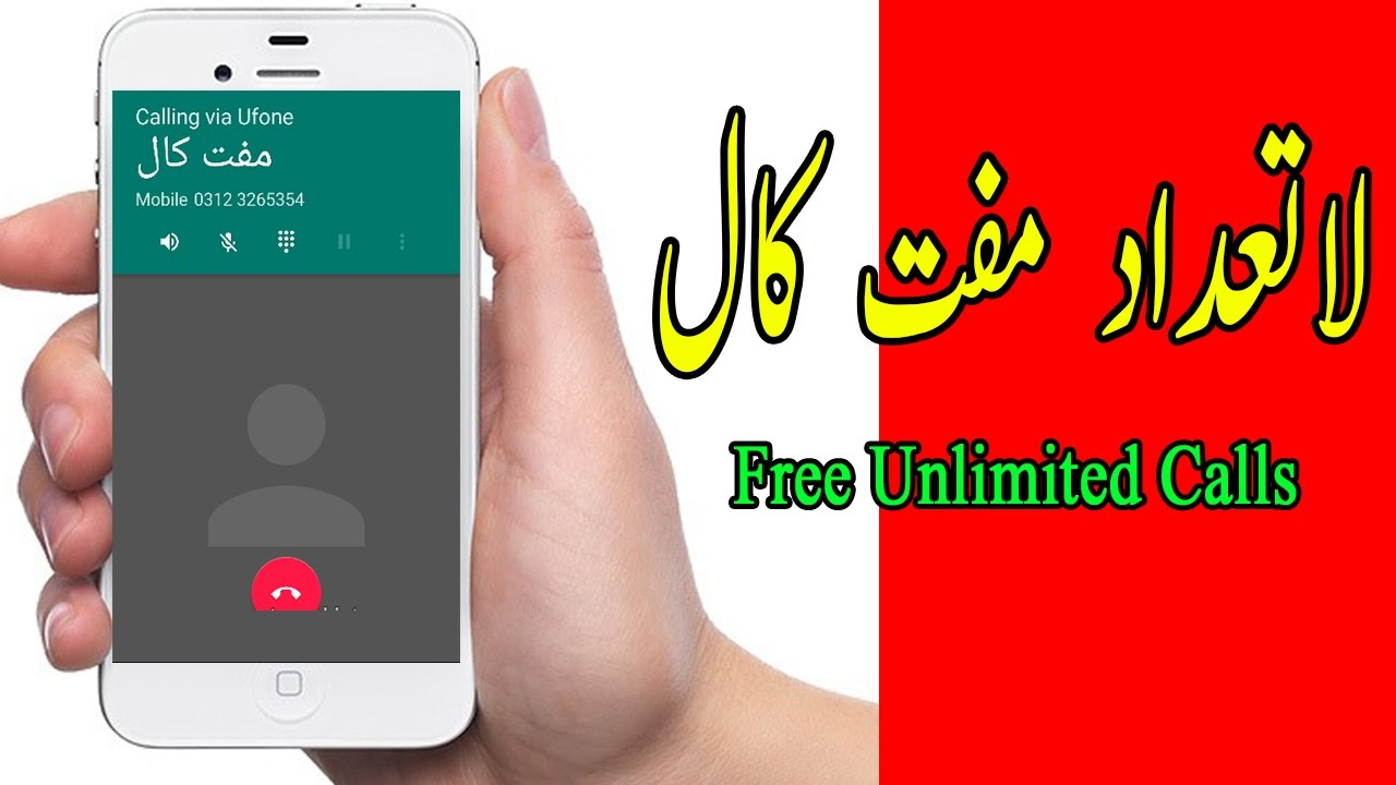 Make Free Unlimited Calls   Worldwide Mobile Phone Free Calls   Call from  Internet on any Number
