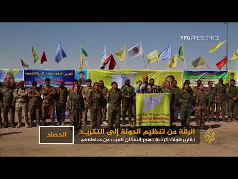 هل تسعى المليشيات الكردية لتكريد الرقة؟  - نشر قبل 1 ساعة