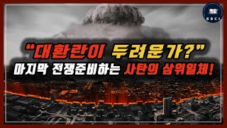 """마지막 전쟁을 준비하는 사탄의 삼위일체 (계 16:12-16) : """"대환란이 두려운가?"""""""