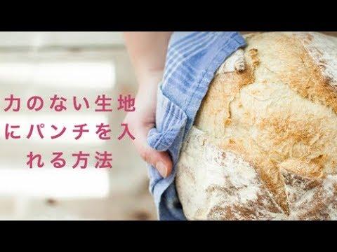 ダレやすい生地 強めのパンチ方法 フルーツ酵母 パン教室 奈良